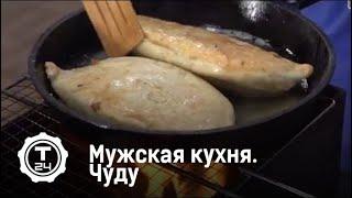 Мужская кухня. Чуду. Артем Абрамов