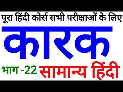 कारक karak hindi grammar trick full concept details के साथ