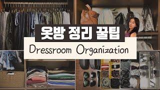 옷장 정리 TIP | 옷 종류별 수납 방법과 꿀템들 소…