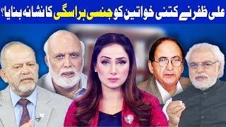 Think Tank With Syeda Ayesha Naaz - 21 April 2018 | Dunya News