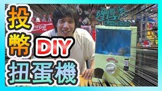 【哩厚秀】輕鬆DIY製作「投幣式扭蛋機」製作教學 -#LIHOSHOW94