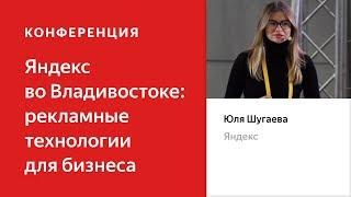 Обзор рынка интернет-рекламы России и ДФО: статистика и тренды – Юля Шугаева. Яндекс во Владивостоке