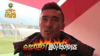 20160326 강원FC vs 경남FC 터널캠