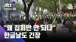 """한글날, 대규모 군중 집회 예고…""""왜 집회만 안 되나"""" """"엄정 대응"""" / JTBC 사건반장"""