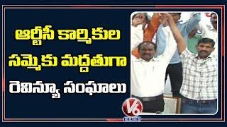 Revenue Employee Unions Support TSRTC Strike  Telugu News
