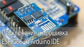 Подключение и прошивка ESP8266 из Arduino IDE