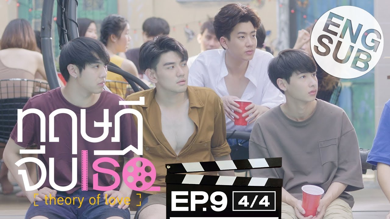 Download [Eng Sub] ทฤษฎีจีบเธอ Theory of Love | EP.9 [4/4]