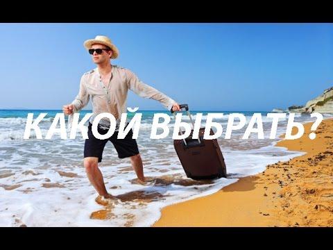 Какой чемодан выбрать для путешествий? ДОРОГОЙ или ДЕШЕВЫЙ