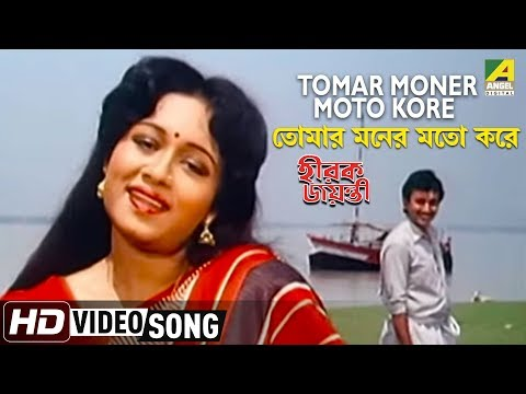 Tomar Moner Moto Kore | Hirak Jayanti | Bengali Movie Song | Arati Mukherjee