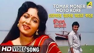 Tomar Moner Moto Kore | Hirak Jayanti | Bengali Movie Song | Romantic | Arati Mukherjee Bengali Song