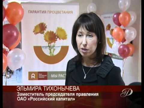 """""""Российский капитал"""" на Урале"""