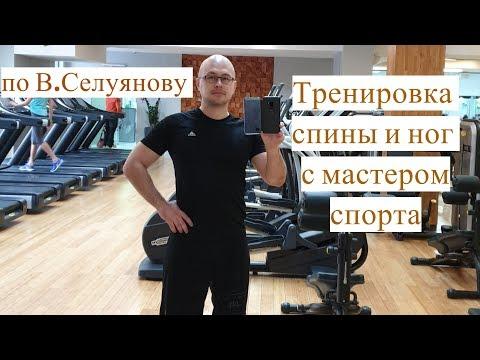 Тренировка спины и ног с мастером спорта по В.Селуянову
