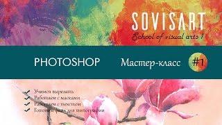 PHOTOSHOP.  Как перенести надпись с одной картинки на другую(Добро пожаловать в Школу визуальных искусств 1 - www.sova1.com В этом мастер-классе стоит следующая задача: есть..., 2016-04-08T06:41:32.000Z)