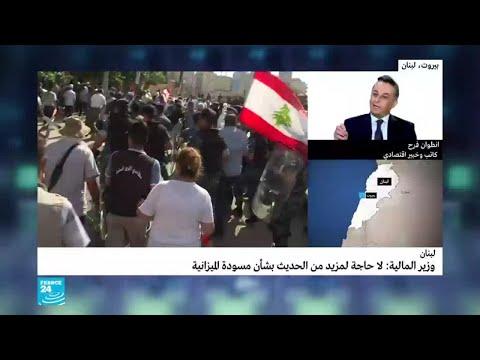 لبنان بصدد الانتهاء من ميزانية لكبح العجز بعد تراخ لسنوات  - نشر قبل 46 دقيقة