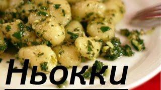 Картофельные ньокки видео-рецепт Итальянская кухня