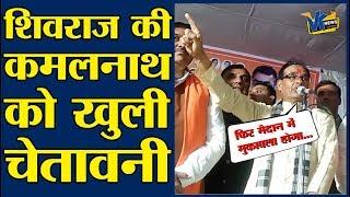 सीएम कमलनाथ और कांग्रेस की मुश्किलें बढ़ने वाली है? Shivraj Singh Challenges to Kamal Nath