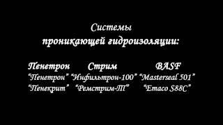 Гидроизоляция подвала(, 2012-10-17T13:54:03.000Z)