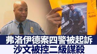 弗洛伊德案四警被起訴 沙文被控二級謀殺 新唐人亞太電視 20200604