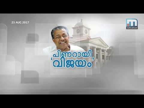 High Court gives Clean Chit To Pinarayi; Need Not Face Trial| Mathrubhumi News
