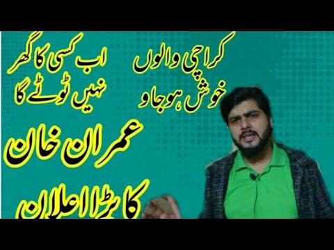 Karachi Walon Ky Ghar Ab Nahin Tory Jaigy  Karachi Walo K Lye Bari Khushkhabri
