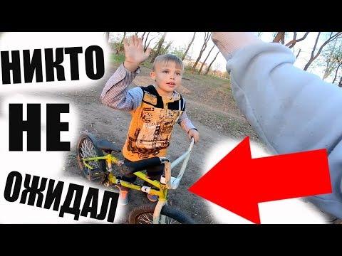 🎁Подарили Ему За Старания в 9 лет BMX...