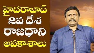 Vidyasagara Rao Statement Facts | హైదరాబాద్ 2 వ దేశ రాజధాని అవకాశాలు