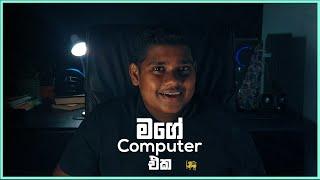 My Computer Setup | Sinhala | සිංහල | Sharadh Chanduma