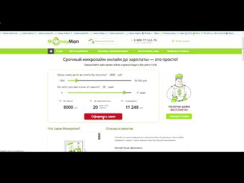 Webbankir - онлайн заявка