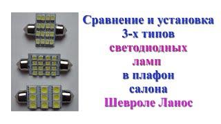Сравнение и установка 3-х типов светодиодных ламп в плафон салона Шевроле ланос. Led lamp.