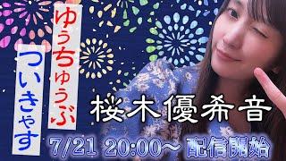 LIVE配信!! 雑談 生配信
