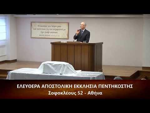 Πράξεις των Αποστόλων κεφ. γ΄ (3) 1-26 // Σπύρος Φέγγος