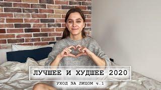 ЛУЧШЕЕ И ХУДШЕЕ 2020 уход за лицом ч 1 демакияж очищение тонизация отшелушивание