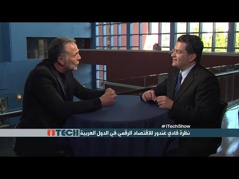 iTech: Fadi Ghandour نظرة فادي غندور للاقتصاد الرقمي في الدول العربية