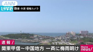 関東甲信、東海、近畿、中国地方で一斉に梅雨明け(17/07/19)