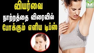 Tips to get rid of Body Odour - Tamil Health & Beauty Tips