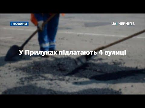 У Прилуках розпочали ямковий ремонт доріг: упродовж наступних 2-х тижнів відремонтують 4 вулиці