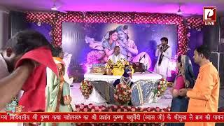 LIVE Day - 2 |  Shri Krishna Katha | Braj Rasik Prashant Krishna Chaturvedi Ji | Mathura