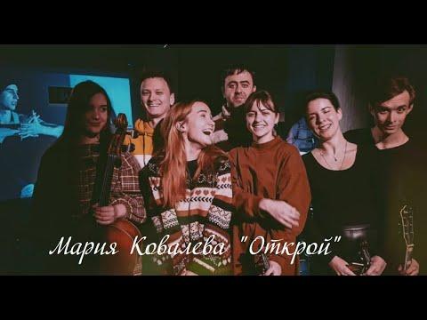 Мария Ковалева - Открой (24.11.19, Свободный 24)