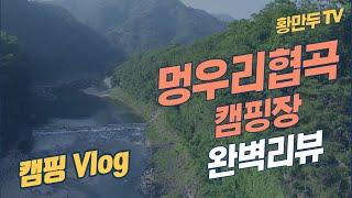 [캠핑vlog]포천 멍우리협곡캠핑장 리뷰 / 캠핑장방갈…