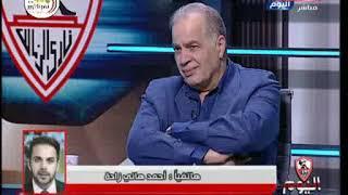 أحمد هاني زادة بكشف مواقف مؤثرة أثناء ازمة والده بقضية مخالفات الزمالك