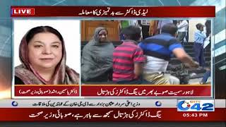 (0.07 MB) Young doctors' strike does not justify Dr Yasmin Rashid | City42 Mp3