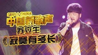【选手片段】苏立生《寂寞有多长》 《中国新歌声》第2期 SING!CHINA EP.2 20160722 [浙江卫视官方超清1080P]