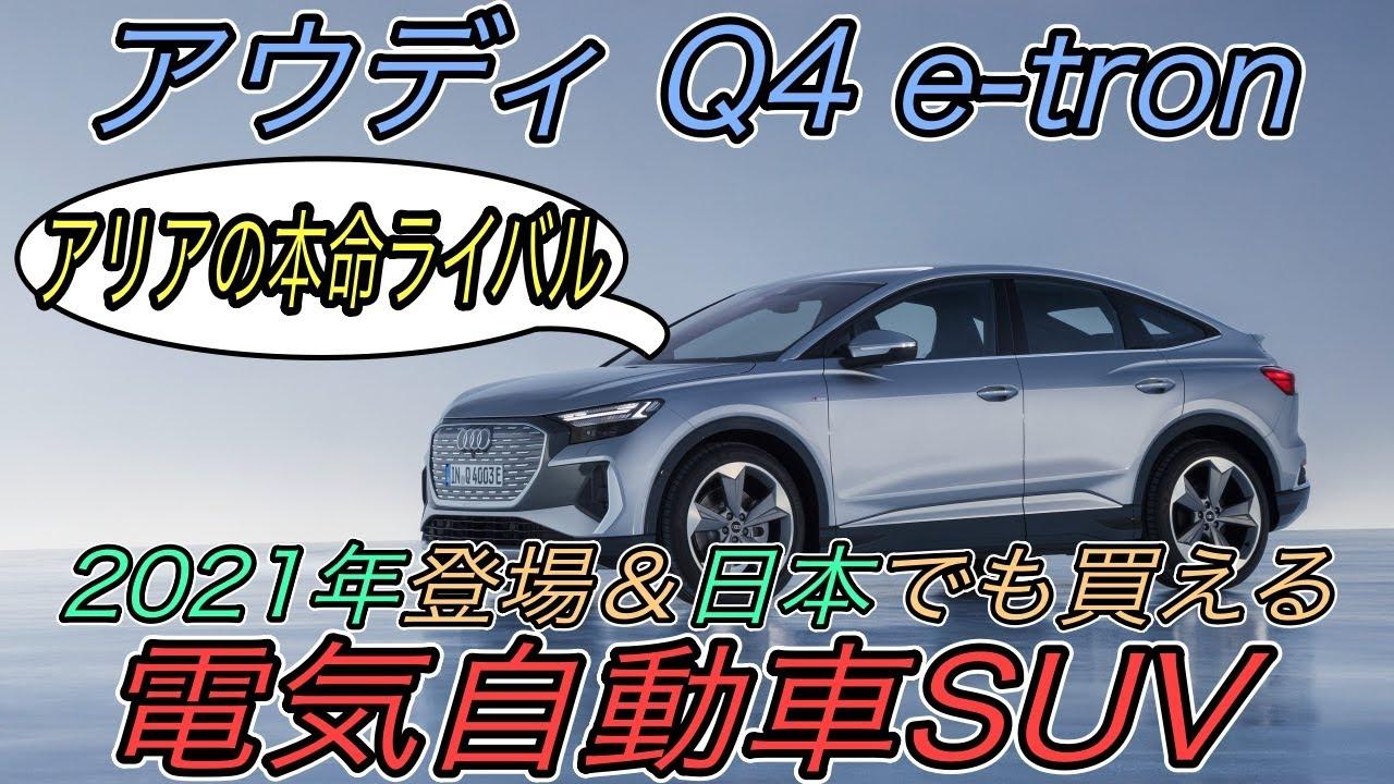 【日産アリアとガチンコ対決】日本でも2021年に買えるアウディのエントリーEV《Q4 e-tron》が登場 電気自動車としての質を徹底解説