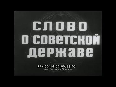 SOVIET PROPAGANDA FILM   VICTORY OF USSR & SOCIALISM in WWII 50414