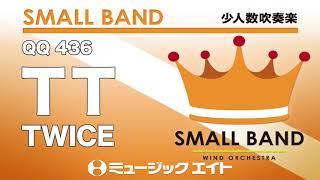 《少人数吹奏楽》TT/TWICE(M8ウィンドオーケストラ)