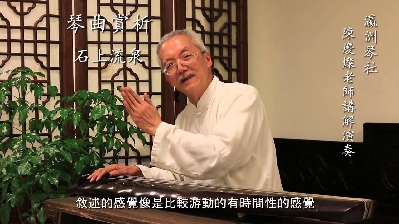 古琴樂曲賞析 - 石上流泉, 瀛洲琴社 陳慶燦講解演奏 - YouTube