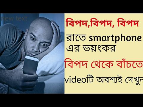 Protect your eye from smartphone.bangla tutorial বিপদ থেকে বাঁচতে video টি অবশ্যই দেখুন.