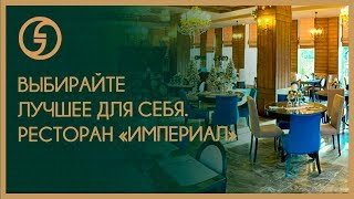 """Ресторан европейской кухни """"Империал"""" на Красной Поляне"""