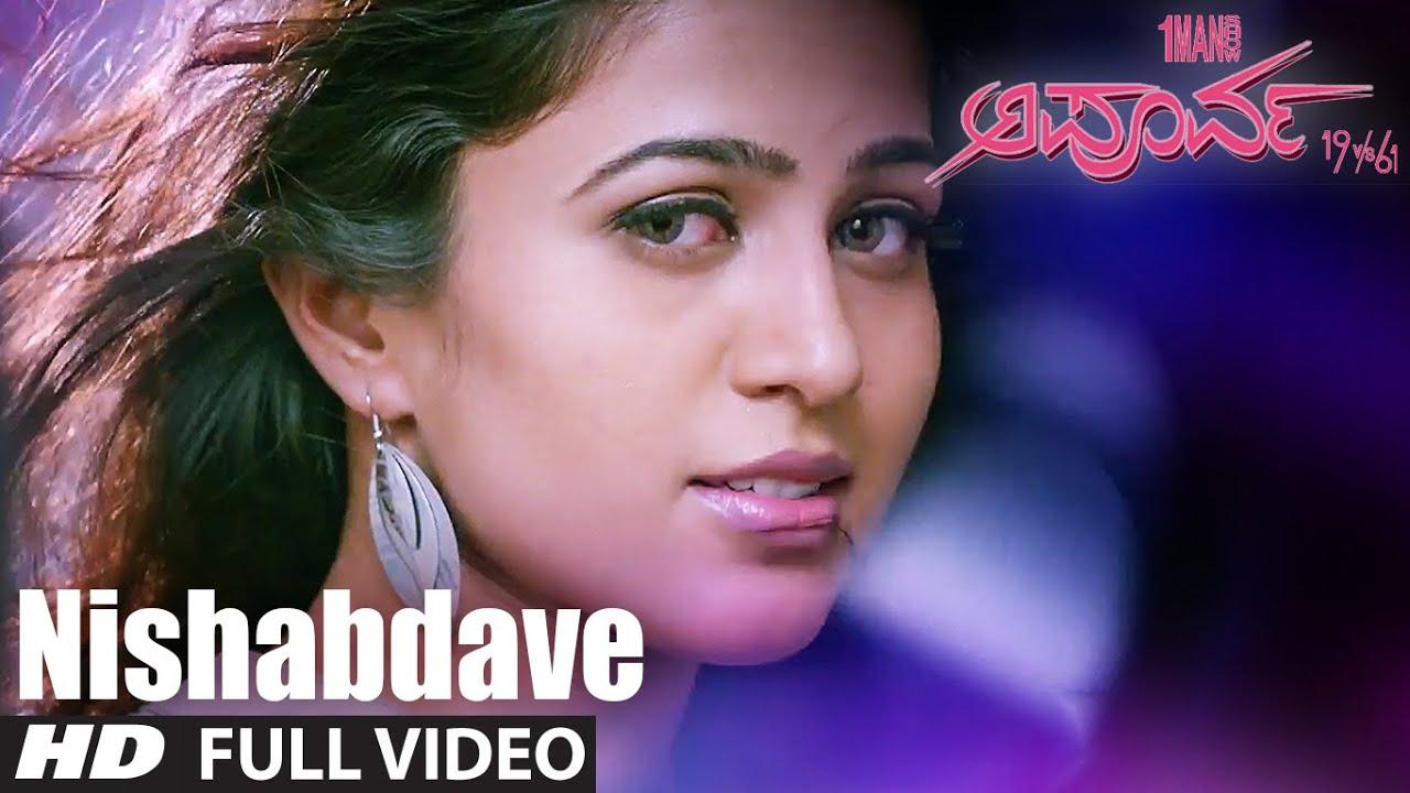 Mamya Mamata Kannada Songs HD MP4 Videos Download