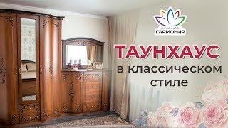 Таунхаус «заходи и живи» по улице Долматовского   Купить дом в Ставрополе  Инвестиции в недвижимость